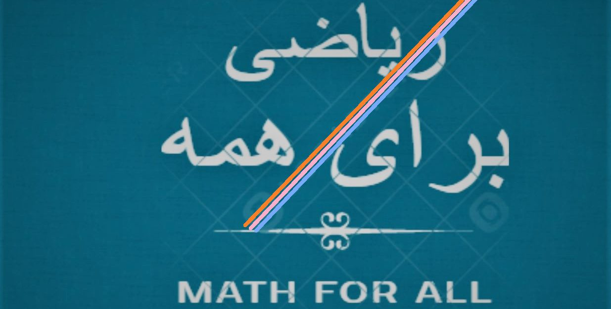 ریاضی برای همه